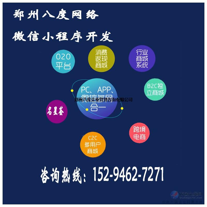 郑州微信开发案例_郑州小程序开发案例_郑州微信开发