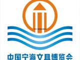 第六届中国(宁海)国际文具产业展览会