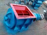 耐高温变频防爆星型卸料器价格 卸灰阀厂家