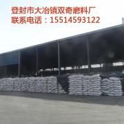 登封市大冶镇双奇磨料厂的形象照片