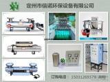 水处理设备'紫外线杀毒、水箱自洁式消毒、明渠式杀菌消毒