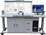 可编程控制系统、微机接口及微机应用综合实验装置
