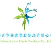 惠州市林鑫塑胶制品有限公司的形象照片