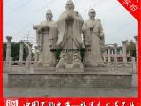 石雕孔子加工厂 校园广场孔子雕塑 花岗岩人物雕刻