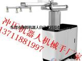 广州自动冲压机器人冲床机械手厂家