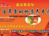 北京育肥牛预混料牌子 英美尔的牛羊饲料厂家