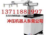佛山冲床冲压机械手机器人厂家(东莞拉伸机械手)