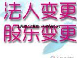 上海公司股权变更,股权转让,法人,股东,监事变更,地址变更
