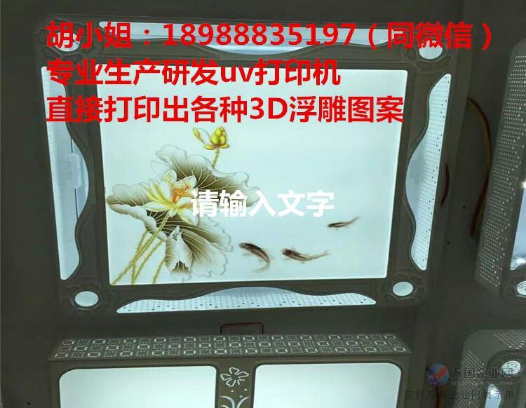中山古镇玻璃3d艺术灯罩打印机