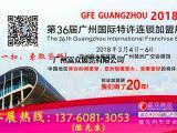 2018广州特许连锁加盟展览会