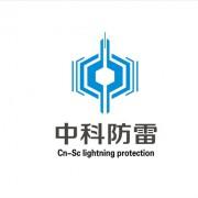宁夏中科天际防雷股份有限公司的形象照片