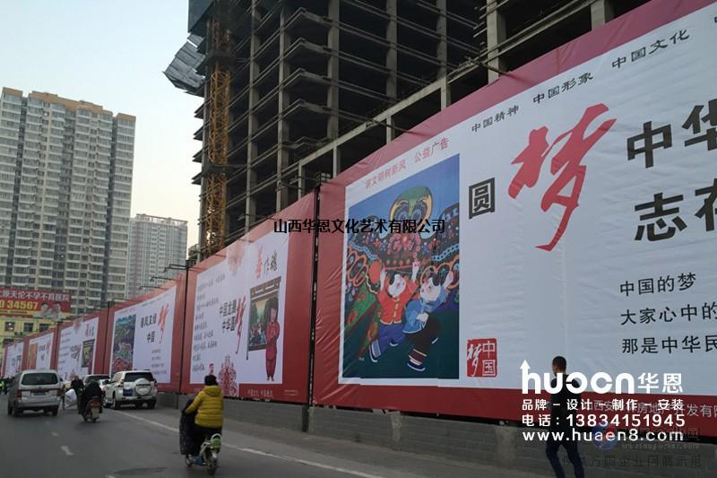 山西工地围挡大型工地宣传栏设计条幅喷绘广告安全