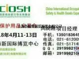 2018中国(上海)劳保展|中国(上海)国际劳动保护用品展