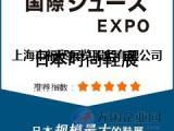 2018日本鞋展|专业的日本鞋展
