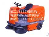 龙工LS835扫地机
