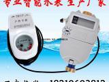 北京预付费水表价格多少