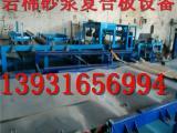 岩棉砂浆复合板设备厂家与岩棉砂浆复合板生产线