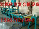淮南水泥砂浆岩棉复合板设备,马鞍山岩棉复合板设备配方技术