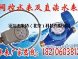 北京IC卡智能水表价格多少