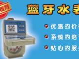 北京智能水表生产厂家