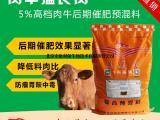 牛育肥预混料-牛育肥预混料价格