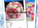 广州专业提供鲜花电商APP开发公司