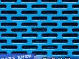 生产厂家铁板穿孔板椭圆型过滤冲孔网网面平整量大从优