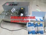 自动打码机  MY-300钢印打码机    日期自动打码机