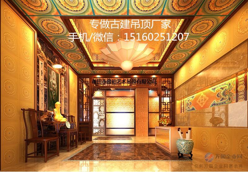 古建彩绘图案 寺庙吊顶 中式禅堂装修 佛像顶上天花板