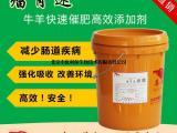 瘤胃素快速催肥 反刍动物专用饲料添加剂瘤胃素