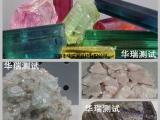 石榴砂矿石莫氏硬度检测中心