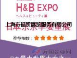 2018日本婴童用品展|婴童用品展 H@B EXPO