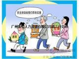 社保代缴公司|代缴广州企业社保|广州职工社保代缴公司