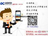 郑州app定制开发,首选闪创科技