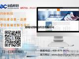 郑州企业网站建设,首选闪创科技