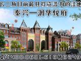 【泰兴】黄桥【润华悦府】售楼处-楼盘发展趋势