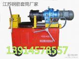 供应直螺纹滚丝机及钢筋连接套筒厂家