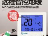 网络型无线温控器/地暖无线温控器/网络温控器