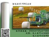 牧草膜缠绕膜批发价格青贮打捆包膜机的缺点