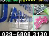 西安水晶字雕刻PVC字形象墙设计厂家电话 形象墙设计制作