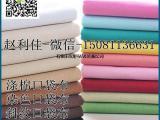 服装里料、衬料、口袋布、里布的确良、涤棉布、纯涤布 纯棉布