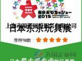 2018日本东京益智儿童玩具展|东京木质玩具展TOY