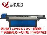 重庆汗蒸房竹帘3D打印机多少钱一台?