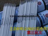 正品威欧丁555铝电焊焊接应用及操作