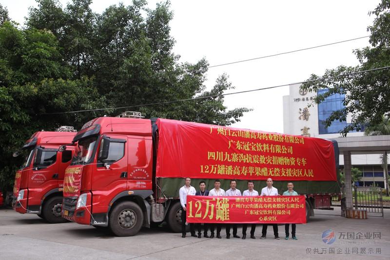 广东冠宝饮料有限公司董事长吴干先生与公司股东在运送捐赠苹果醋的货车前合影