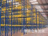 物流仓储货架定做_冷链物流立体货架设计_物流货架厂家