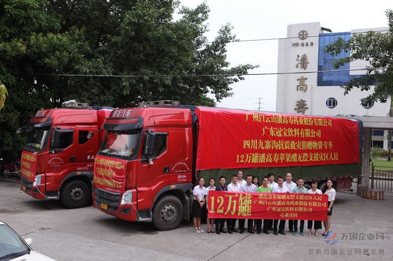 12万罐苹果醋寄托了广东冠宝人对九寨沟地震灾区的深切牵挂与祝福