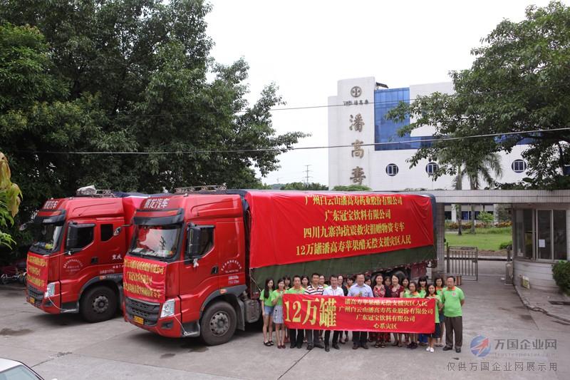 广州白云山潘高寿药业股份有限公司派代表共同参与本次捐赠活动