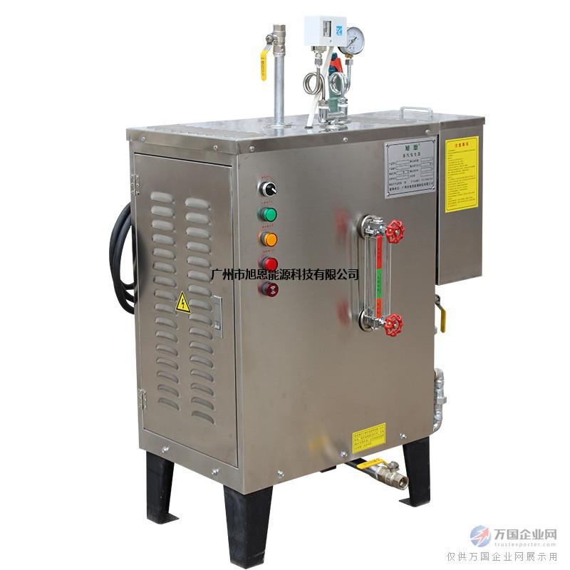 旭恩12kw电加热蒸汽发生器全自动电热蒸汽锅炉
