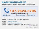 珠海网站建设公司要选做定制网站的公司 定制网站用户体现度高